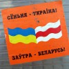 National identity reaffirmation in the post-Soviet era: The case of Belarus and Ukraine