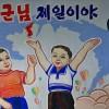 Regional Responses to the DPRK's Satellite Launch