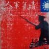 Ethnic Tension in China: From Guangdong to Xinjiang