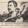 The Role of Ideology and Interest in Stalin's Engagement with China