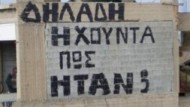 The Children of Riots: Society, Violence and the Youth in Greece