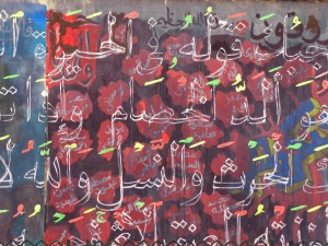 Calligraphy. Verses of the Quran by Ammar Abou Bakr Captured 13 November 2012, Mohammed Mahmud Street.